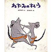 ねずみのすもう(日本のむかし話 2)