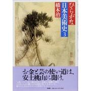 ひらがな日本美術史〈3〉 [単行本]