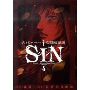 古代ローマ格闘暗獄譚SIN 4(ビッグコミックス) [コミック]
