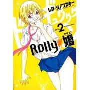 Rolly・婚 2(ビッグコミックス) [コミック]