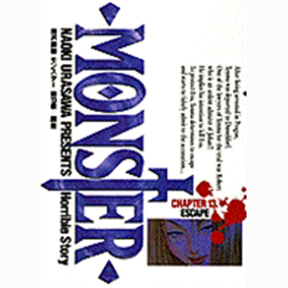 MONSTER<13>-脱走(ビッグ コミックス) [コミック]