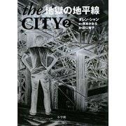 the CITY〈2〉地獄の地平線 [全集叢書]