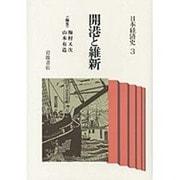開港と維新(日本経済史〈3〉) [全集叢書]