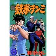 新鉄拳チンミ 8(月刊マガジンコミックス) [コミック]