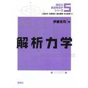 解析力学(講談社基礎物理学シリーズ〈5〉) [全集叢書]