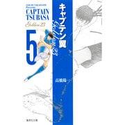 キャプテン翼GOLDEN-23 5(集英社文庫 た 46-54) [文庫]