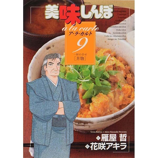 美味しんぼア・ラ・カルト<9>(ビッグ コミックス) [コミック]
