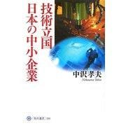 技術立国日本の中小企業(角川選書) [全集叢書]