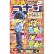 スーパーダイジェストブック 名探偵コナン40+(少年サンデーコミックス) [コミック]