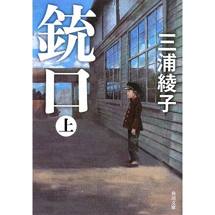 銃口〈上〉(角川文庫) [文庫]