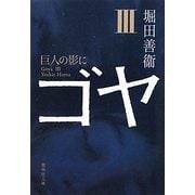 ゴヤ〈3〉巨人の影に(集英社文庫) [文庫]