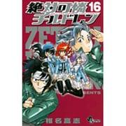 絶対可憐チルドレン 16(少年サンデーコミックス) [コミック]