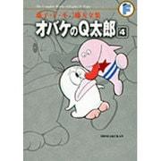 藤子・F・不二雄大全集 オバケのQ太郎<4>(てんとう虫コミックス(少年)) [コミック]