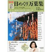 NHK日めくり万葉集 vol.21 12月放送分(講談社MOOK) [ムックその他]