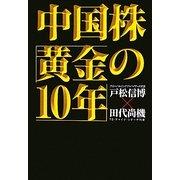 中国株「黄金の10年」 [単行本]