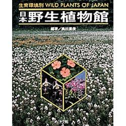 日本野生植物館―生育環境別 [図鑑]
