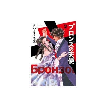 ブロンズの天使<2>(コミック文庫(女性)) [文庫]