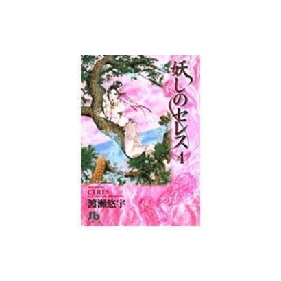 妖しのセレス<4>(コミック文庫(女性)) [文庫]