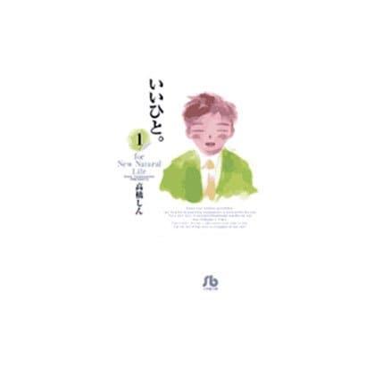 いいひと。<1>(コミック文庫(青年)) [文庫]