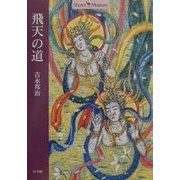 飛天の道―東洋の各地に舞う天人・天女たち(Shotor Museum) [単行本]
