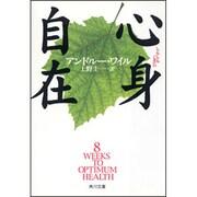 心身自在(角川文庫) [文庫]