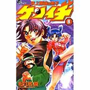 史上最強の弟子ケンイチ 8(少年サンデーコミックス) [コミック]