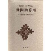 世間胸算用(新潮日本古典集成) [全集叢書]