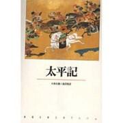 太平記(新潮古典文学アルバム〈14〉) [全集叢書]