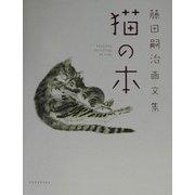 猫の本―藤田嗣治画文集 [単行本]