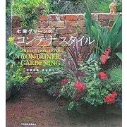 七栄グリーンのコンテナ スタイル [単行本]