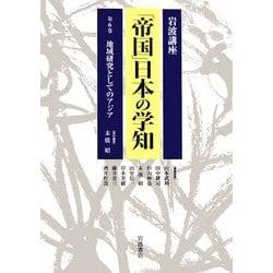 岩波講座 「帝国」日本の学知〈第6巻〉地域研究としてのアジア [全集叢書]