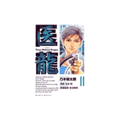 医龍<11>(ビッグ コミックス) [コミック]