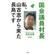 国会議員村長―私、山古志から来た長島です [単行本]