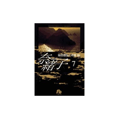 奈緒子<7>(コミック文庫(青年)) [文庫]