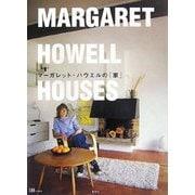 マーガレット・ハウエルの「家」 [単行本]