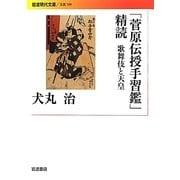 「菅原伝授手習鑑」精読―歌舞伎と天皇(岩波現代文庫) [文庫]