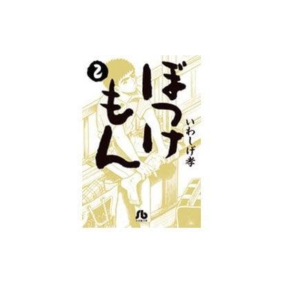 ぼっけもん<2>(コミック文庫(青年)) [文庫]