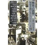 戦後占領期短篇小説コレクション〈1〉1945-46年 [全集叢書]