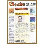 GIGAZINE―未来への暴言 [単行本]