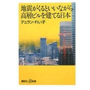 地震がくるといいながら高層ビルを建てる日本(講談社プラスアルファ新書) [新書]