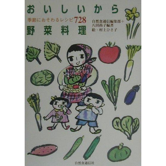 おいしいから野菜料理―季節におそわるレシピ728 [単行本]