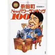 永田町Newパワーランキング100 [単行本]
