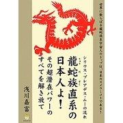龍蛇族直系の日本人よ!その超潜在パワーのすべてを解き放て―シリウス・プレアデス・ムーの流れ(超☆わくわく) [単行本]