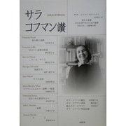 サラ・コフマン讃 [単行本]
