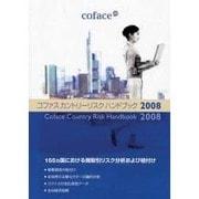 コファスカントリーリスクハンドブック〈2008〉 [単行本]