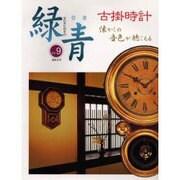 緑青 Vol.9-骨董 [全集叢書]