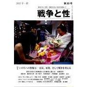 戦争と性 第30号(2011年・秋)-戦争のない世界、性暴力のない社会を目指して [単行本]