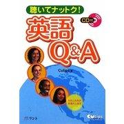 聴いてナットク!英語Q&A [単行本]