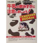 牛乳の飲みすぎに注意しましょう!―牛乳神話完全崩壊〈2004年版〉(危険警告Books) [単行本]