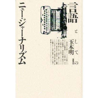 ヨドバシ.com - 言語としてのニ...